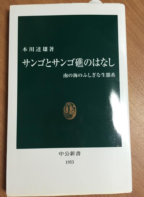 book_sango
