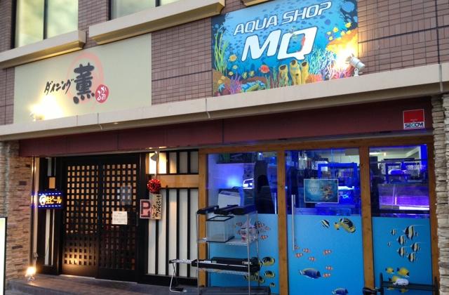 アクアショップ甲子園MQ